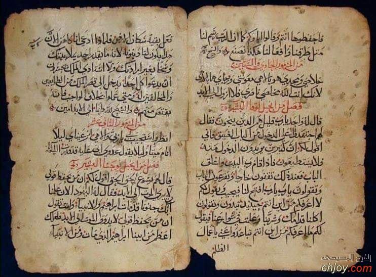 صورة أثرية للكتاب المقدس المنسوخ بخط  اليد قبل الطباعة الحديثة