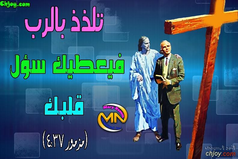 وعد ربنا ليك من الفرح المسيحي 23/ 5 / 2020