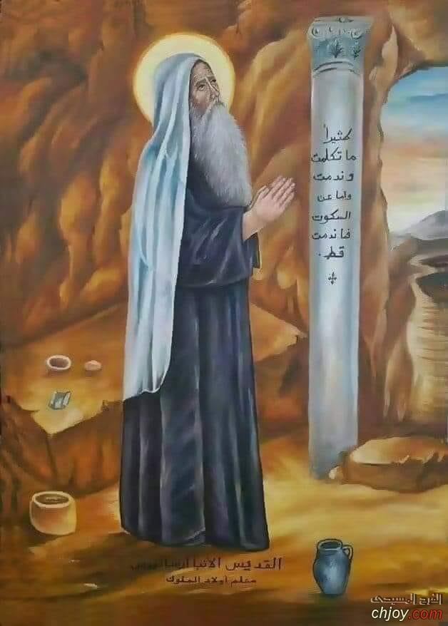 سيرة حياة القديس أرسانيوس معلم اولاد الملوك