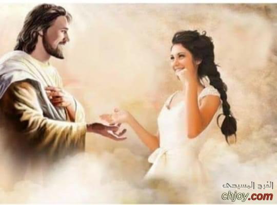 استني فرحة يسوع ليك