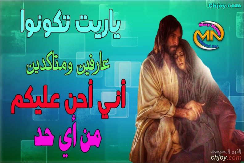 كلام لك من الله 24/ 5 / 2020