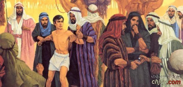 لو كان يوسف يعلم بالمستقبل الذي كان في انتظاره