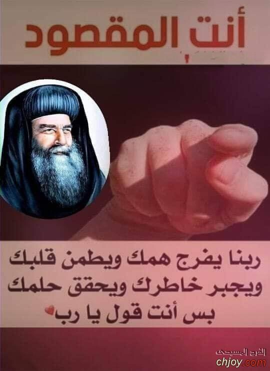البابا كيرلس بيقولك النهارده  2020/6/3