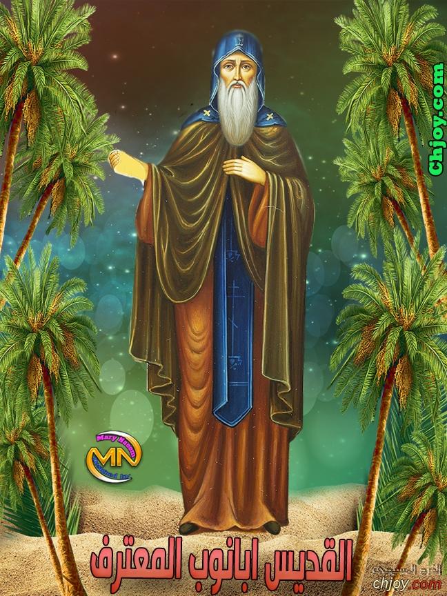 القديس ابانوب المعترف| تصميم