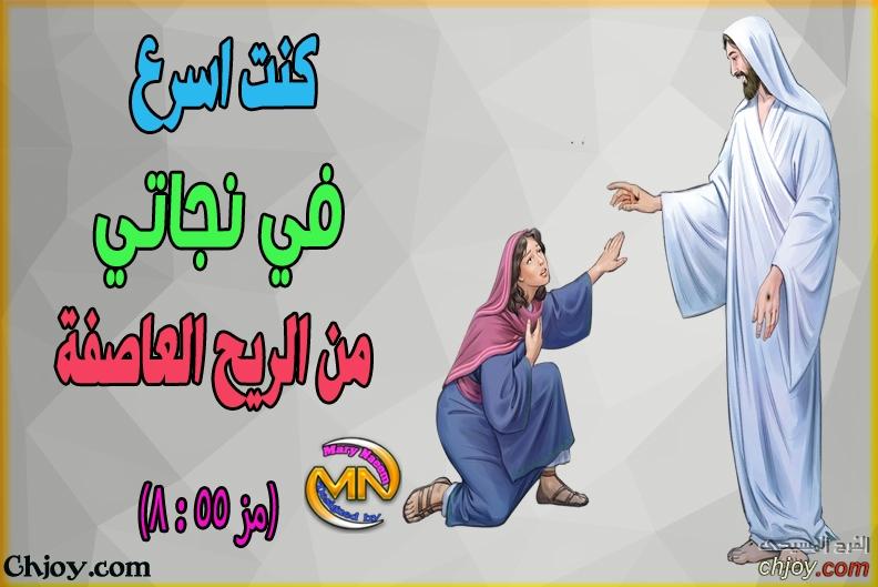 وعد ربنا ليك من الفرح المسيحي 30 / 6 / 2020