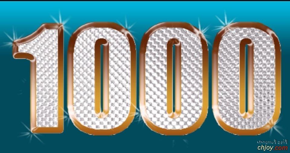 رقم 1000 فى الكتاب المقدس