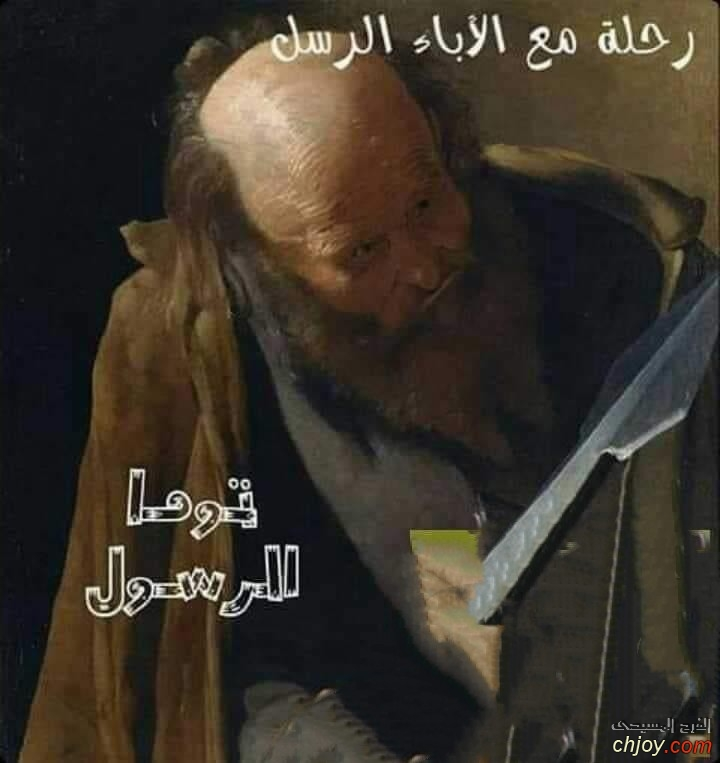رحلة مع  الاباء الرسل (توما الرسول)