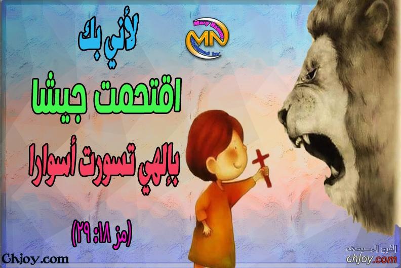 وعد ربنا ليك من الفرح المسيحي 1 / 7 / 2020