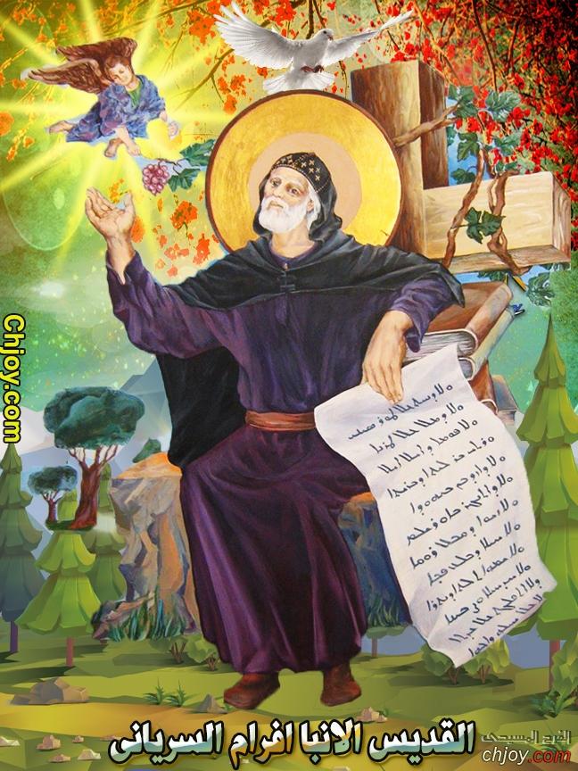 موسيقى وكلمات تمجيد القديس مار افرام السرياني