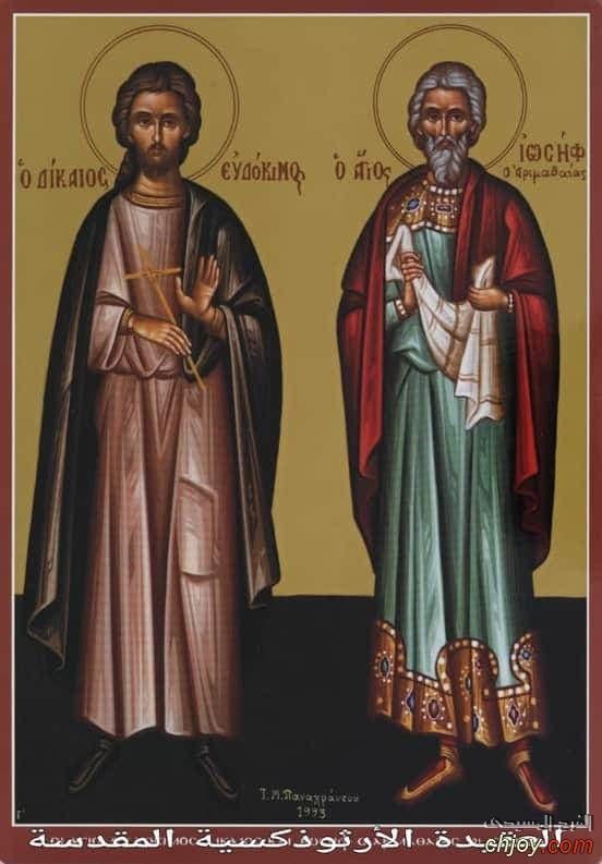 القديسان أفدوكيمُس الصدِّيق ويوسف الرامي