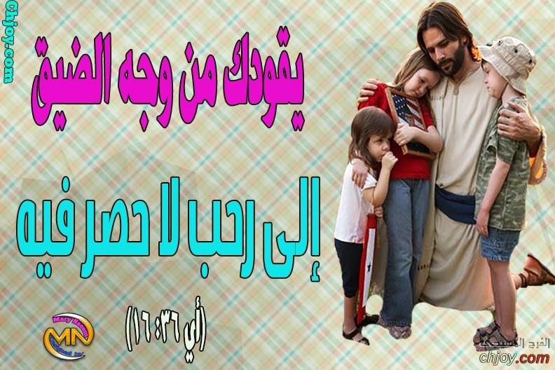وعد ربنا ليك من الفرح المسيحي 1 / 8 / 2020