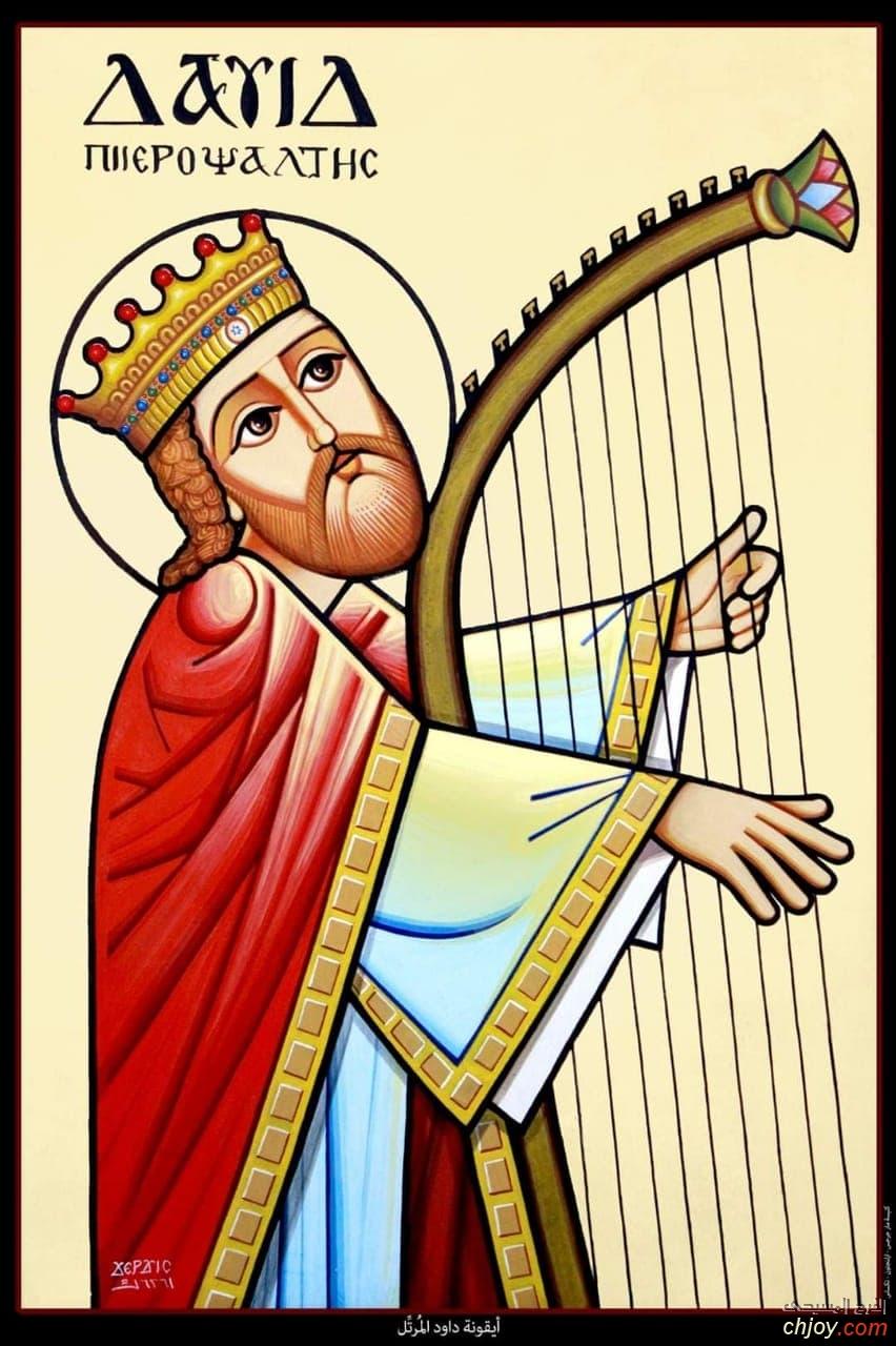 ✝المزمور العشرون✝ لِيَسْتَجِبْ لَكَ الرَّبُّ فِي يَوْمِ الضِّيقِ