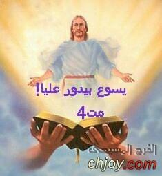 تأملات كتابيه بالعامية (يسوع بيدور عليا)