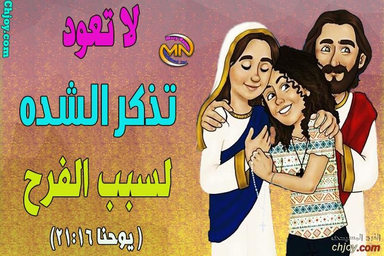 وعد ربنا ليك من الفرح المسيحي 2 / 8 / 2020