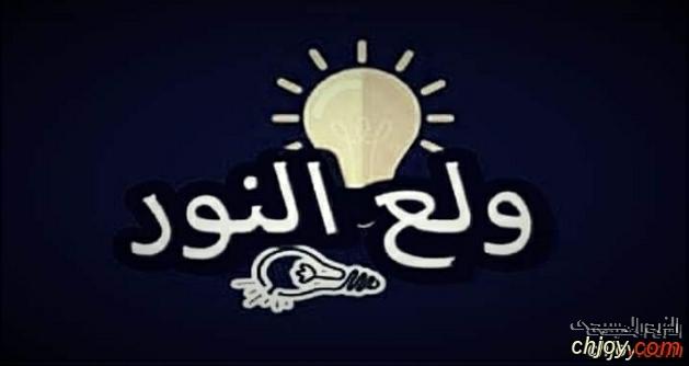 برنامج ولع النور 💡 ح٤