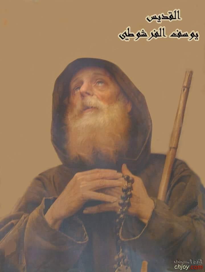 صورة القديس يوسف الفرشوطي