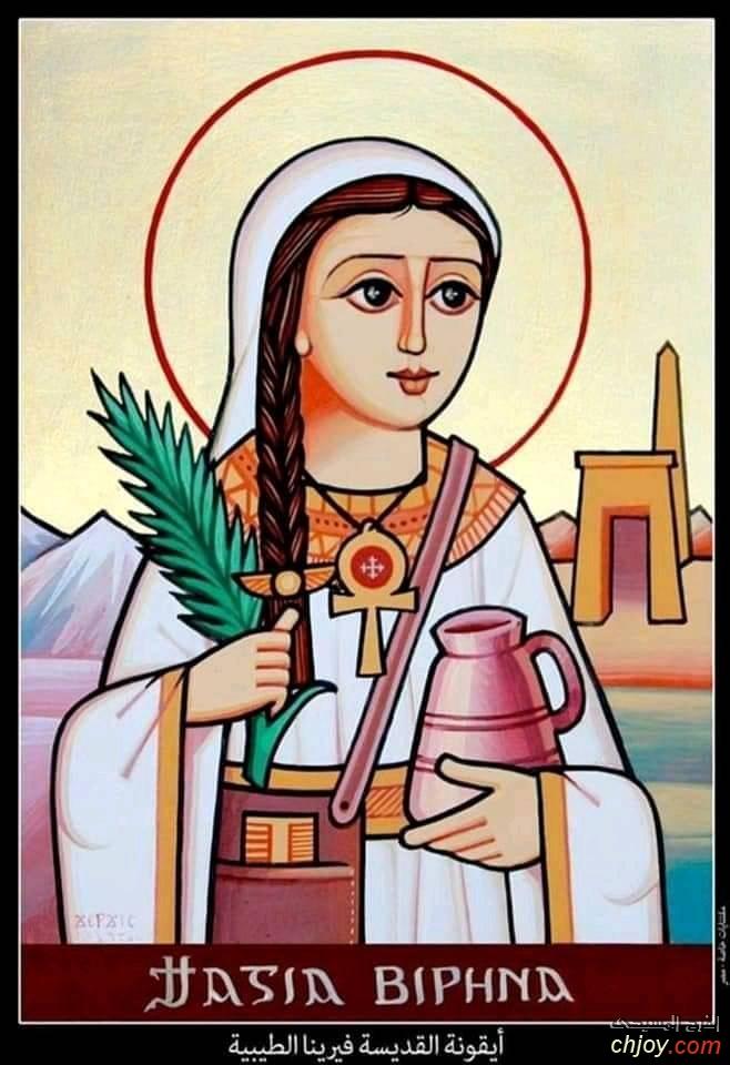 ايقونة القديسة فيرينا الطيبية