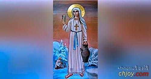 نياحة القديسة فيرينا