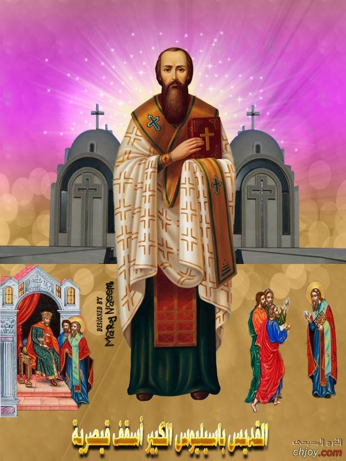 القدّيس باسيليوس الكبير