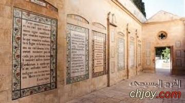 كنيسة أبانا الذي ..المكان الذى علم فيه المسيح تلاميذه