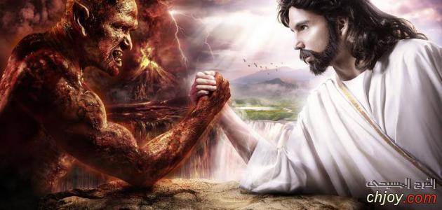 كيف نحارب قوة الشر؟