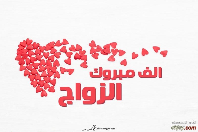 ألف مبروك الزفاف يا عفاف (اوفا)