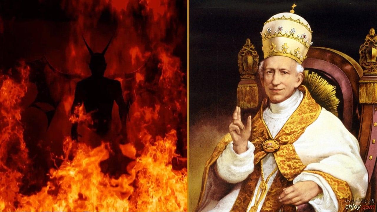 رؤيا البابا لاون الثّالث عشر (1810-1903)