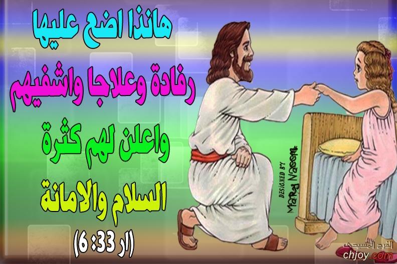 وعد ربنا ليك اليوم 17 / 10 / 2020