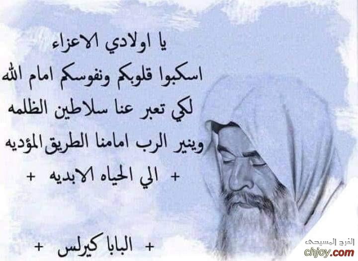رسالة تطمن قلبك من البابا كيرلس 2021/10/13