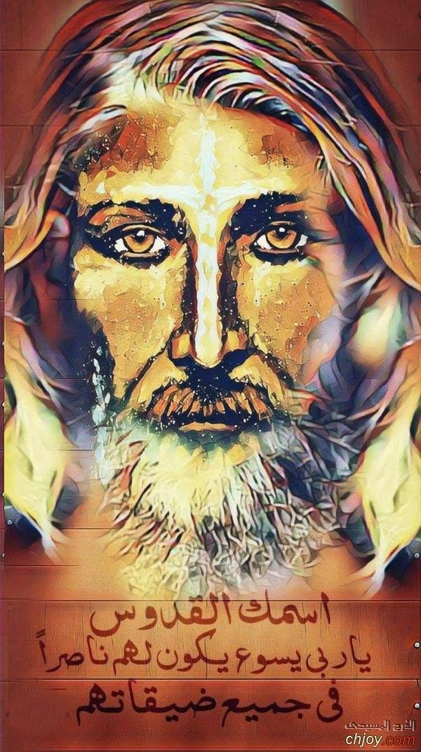 أسمك القدوس ياربي يسوع يكون لهم ناصرا في جميع ضيقاتهم