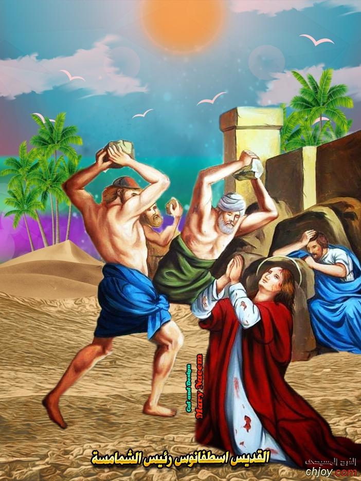 القدّيس استفانوس أول الشهداء ورئيس الشمامسة
