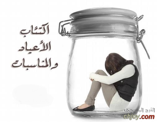 اكتئاب المناسبات والأعياد