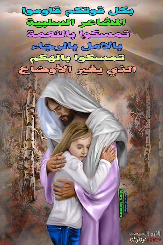 كلام لك من الله اليوم 10 / 1 / 2021