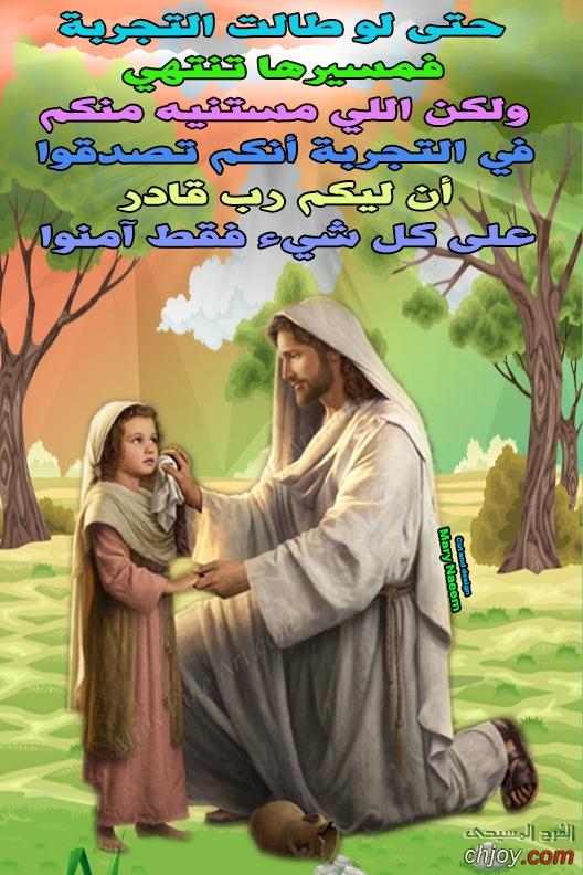 كلام لك من الله اليوم 14 / 1 / 2021