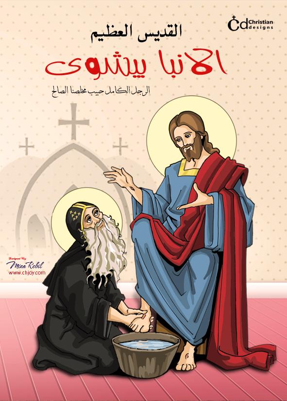 القديس الانبا بيشوي|تصميم|
