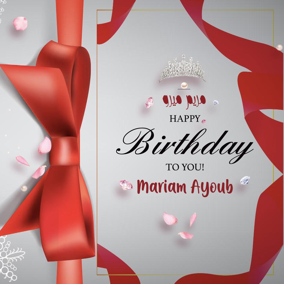 happy birth day مريم ميرو