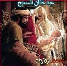 عيد ختان المسيح