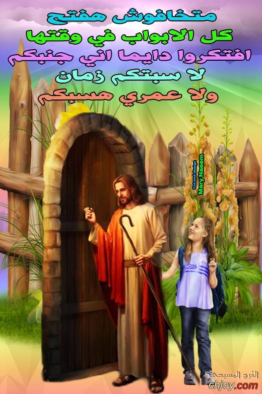 كلام لك من الله اليوم 28 / 1 / 2021