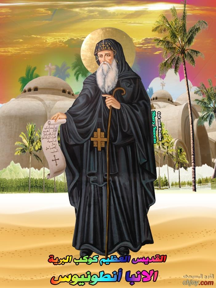 القديس أنطونيوس الكبير.. أبو الرهبان