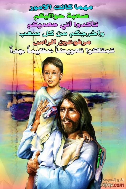 كلام لك من الله اليوم 31 / 1 / 2021