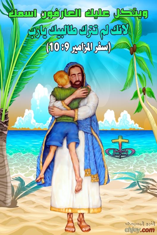 وعد ربنا ليك اليوم 8 / 2 / 2021