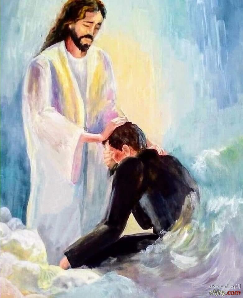 يد يسوع  وحدها  تستطيع  أن ترفعك و تعيد لك الفرح