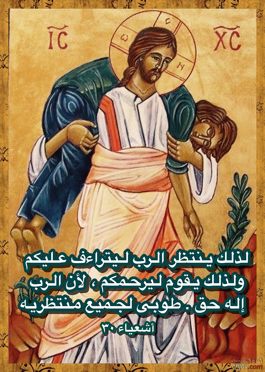 لأَنَّ الرَّبَّ إِلهُ حَقّ. طُوبَى لِجَمِيعِ مُنْتَظِرِيهِ. (إشعياء 18:30)