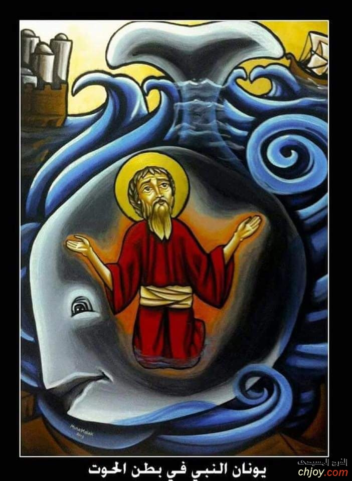 صورة يونان في بطن الحوت