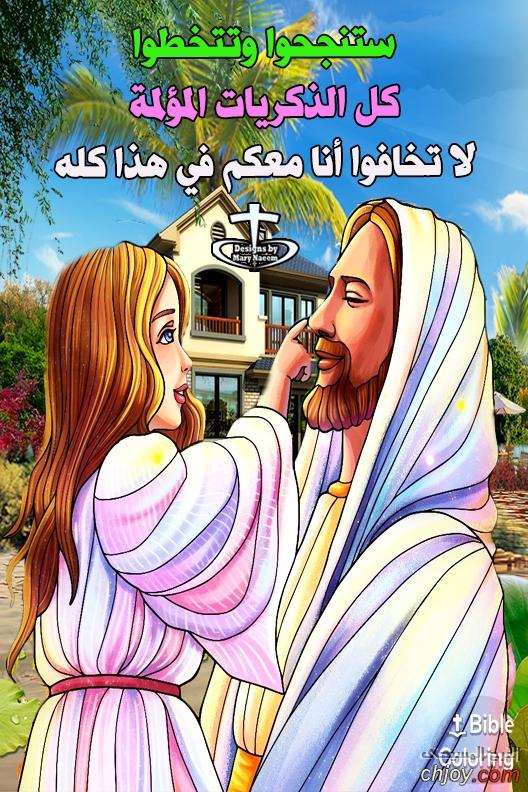 كلام لك من الله اليوم 24/ 2 / 2021