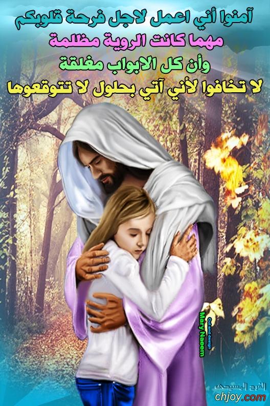 كلام لك من الله اليوم 4/ 3 / 2021