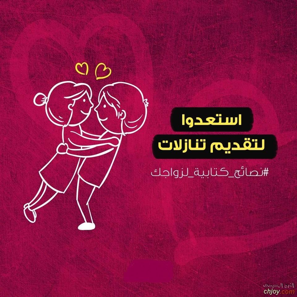 نصائح كتابية لزواجك