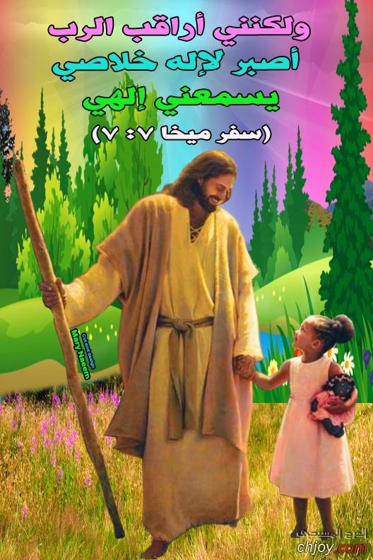 وعد ربنا ليك اليوم 14/ 3 / 2021