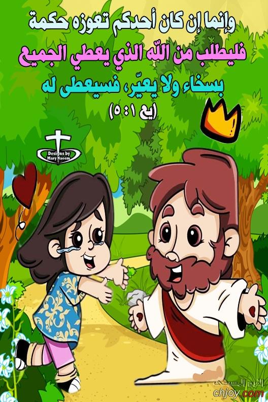 وعد ربنا ليك اليوم 15/ 3 / 2021
