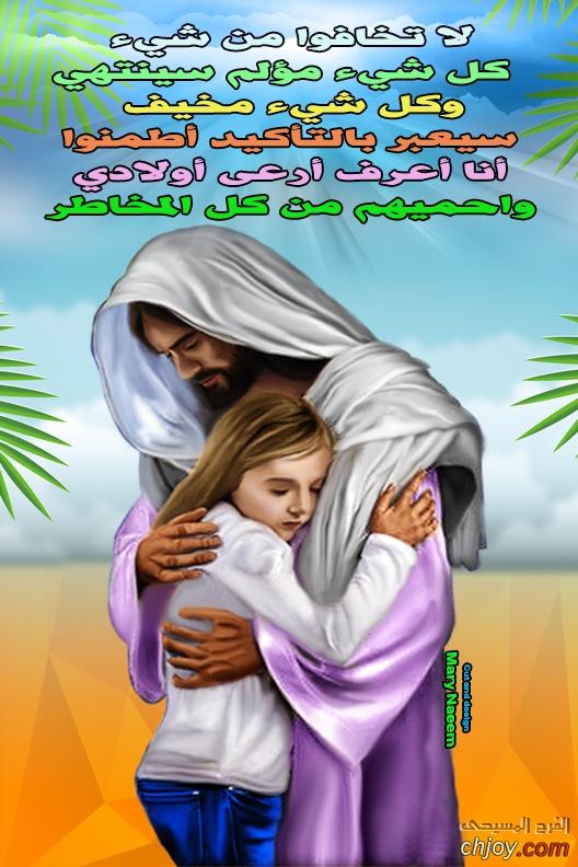 كلام ليك من الله اليوم 23/ 3 / 2021
